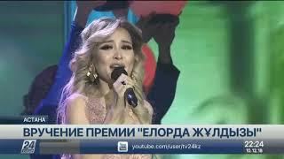 Первых лауреатов премии «Елорда Жулдызы» наградили в Астане