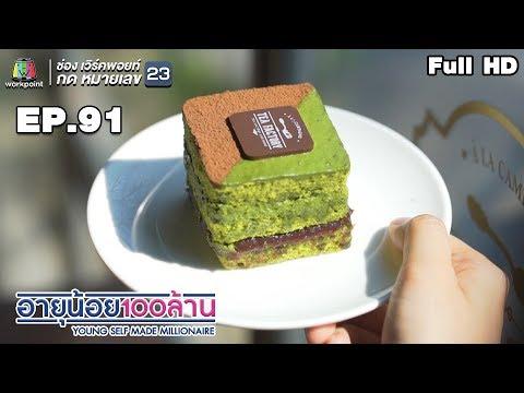 อายุน้อย ร้อยล้าน | EP.91 Special Episode เที่ยววิถีไทยภาคตะวันออก