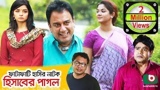 ঈদ কমেডি নাটক - হিসাবের পাগল - Hisaber Pagol | Zahid Hasan, Urmila | Eid Funny Natok 2019