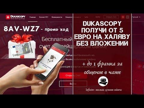 Сайт Dukascopy 911 платит на халяву от 5 Евро на вывод сразу Без вложений и ограничений Полный Обзор