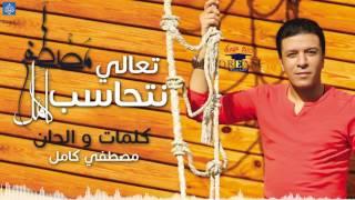 تحميل و مشاهدة مصطفي كامل - تعالي نتحاسب | Mostafa Kamel - Ta'aly Nethaseb MP3