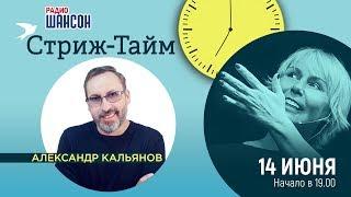 Александр Кальянов в гостях у Ксении Стриж («Стриж-тайм»)