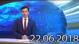 Новости Дагестан за 22.06.2018