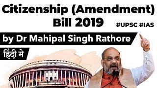 Citizenship Amendment Bill 2019 - Pros & Cons - Is it against the idea of India?