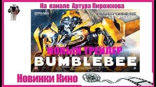 Бамблби (новый трейлер)  Новинки КИНО 🎥