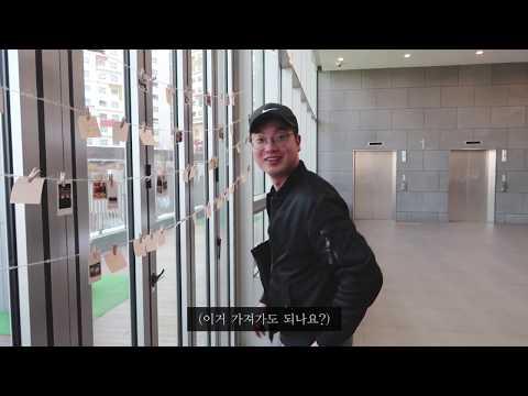 2017 중앙대학교 학생교류행사영상 (너랑나랑 토닥토닥)