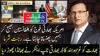 امریکہ بھارتی فوج کو افغانستان بھیج کر پھنسانا چاہتا ہے، رجت شرما