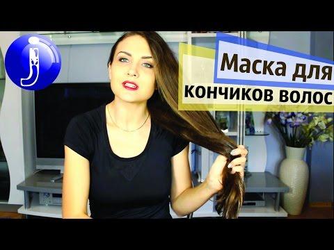 Маска для сухих и секущихся кончиков волос в домашних условиях. Оливковое и касторовое масло. Juliy@