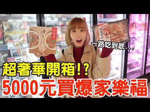 5千元能買些什麼東西?