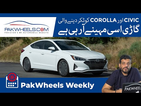 Hyundai Elantra Launching Soon | New Suzuki Swift | E-Challans 200 Million | PakWheels Weekly
