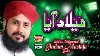 New Rabiulawal Naat 2020   Hafiz Ghulam Mustafa Qadri   Milad Aya   Official Video   Heera Gold