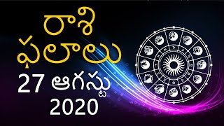 Today Horoscope 27 August | Daily Rashi Phalithalu
