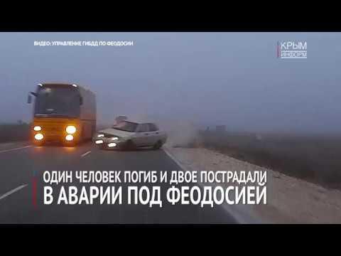 Смертельный обгон в тумане в Крыму