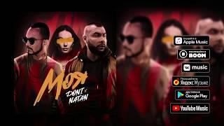 Doni feat. Natan - Моя (Премьера трека, 2018)