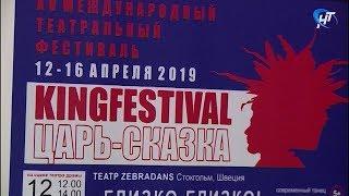 Состоялось торжественное открытие 15-го Международного театрального фестиваля «Царь-Сказка»