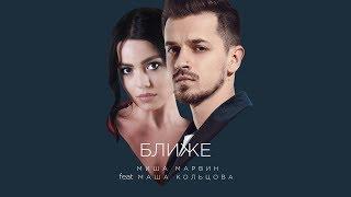 Миша Марвин Feat. Маша Кольцова   Ближе (премьера трека, 2018)