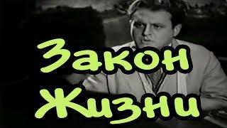 Советские фильмы Закон жизни (1940) | оригинальная редакция