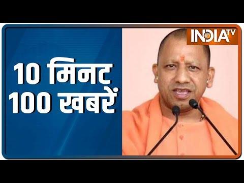 10 Minute 100 News   January 23, 2020   IndiaTV News