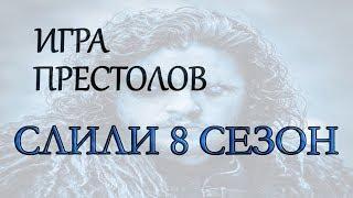 СЛИЛИ СЦЕНАРИЙ 8 СЕЗОНА [спойлеры!!!]