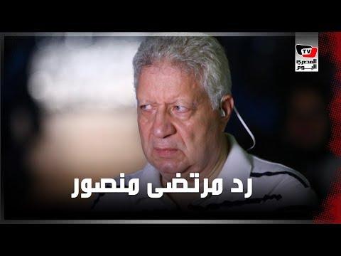 مرتضى منصور يرد على أصحاب «الفيديو المسئ» ويوجّه عدة رسائل