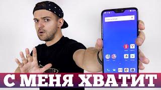 Zenfone Max Pro ПЕРЕСТАНЬ!
