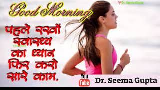 How To Be Healthy - | HINDI Health Tips Motivational Video | सूत्र स्वस्थ रहने के #shorts - HEALTHY