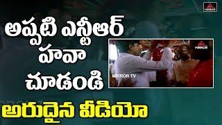 Sr NTR, Marri Chenna Reddy And Chandrababu Naidu Rare Video | NTR Biopic | Mirror TV Channel