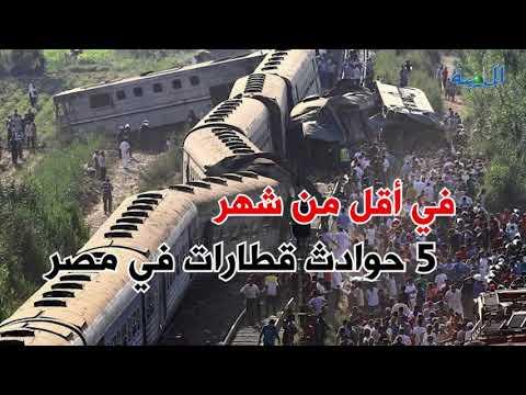 مصر : في 23 يوم.. 5 حوادث للقطارات.. 43 وفاة 298 إصابة