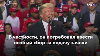 Новости США за минуту - 30 апреля 2019
