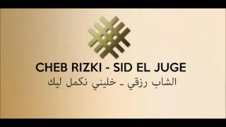 تحميل اغاني cheb rizki - sid el juge || الشاب رزقي ـ خليني نكمل ليك MP3