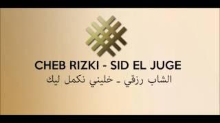 cheb rizki - sid el juge    الشاب رزقي ـ خليني نكمل ليك