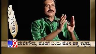 `Nanna Kathe` : YSV Datta, 'I'm Not Politically Motivated But I Used To Follow HDD Gowda's Path'