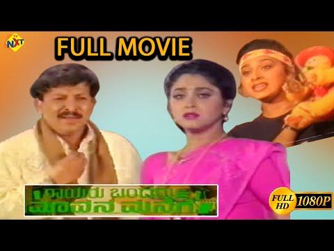 Rayaru Bandaru Mavana Manege-Kannada Full Movie | Vishnuvardhan | Bindiya | Vajramuni | TVNXT