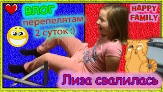 Лиза УПАЛА со стула Перепелятам 2 суток