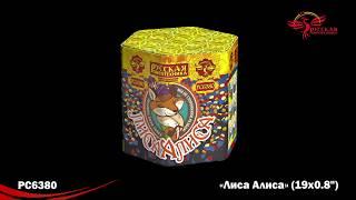 """Салют """"Лиса Алиса"""" РС6380 (0,8"""" х 19) от компании Интернет-магазин SalutMARI - видео"""