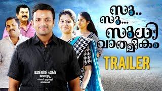 Su Su Sudhi Vathmeekam Official Trailer