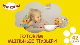 Три кота - Готовим мыльные пузыри | 42 выпуск