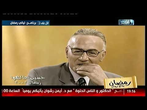 """مقلب حسين الإمام في عزت أبو عوف """"على الهوا"""""""