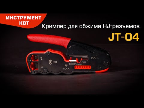 JT-04 crimping pliers with 2 built-in modules