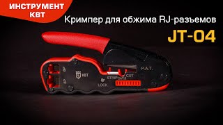 Multifunctional tool with two installed modules for crimping of RJ-45, RJ-12, RJ-11 JT-04