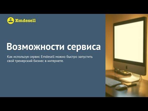 Видеообзор Emdesell