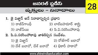 General Studies Practice Bits in Telugu    Peoples - Slogans Model Practice Bits Telugu