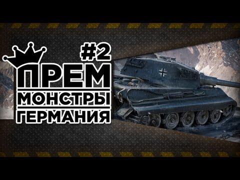 WoT - Прем монстры №2: Германия (исправленная версия)  via MMORPG.su