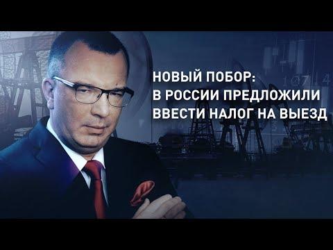 Новый побор: в России предложили ввести налог на выезд