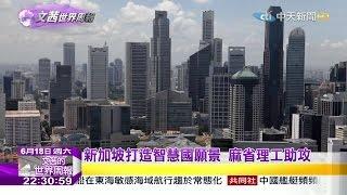 2016.06.18文茜的世界周報/新加坡打造智慧國願景 麻省理工助攻