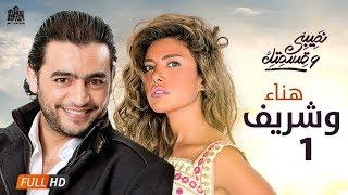 مسلسل نصيبي وقسمتك - هاني سلامة و ريهام حجاج - هناء و شريف ج1 - الحلقة 19   Nasiby W Ksmetak