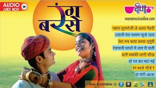 "Superhit Rajasthani Holi Songs | Rang Barse "" Audio Jukebox "" 