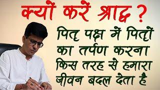Pitru paksha (Shradh) क्यों करें श्राद्ध .पितृ पक्ष में तर्पण करना किस तरह से हमारा जीवन बदल देता है - Download this Video in MP3, M4A, WEBM, MP4, 3GP
