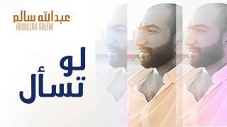 عبدالله سالم - لو تسأل (النسخة الأصلية) | 2011 تحميل MP3