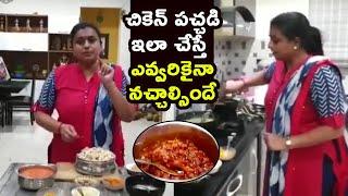 Mla Roja Making Chicken Pickle At Home   Mla Roja Chicken Pickle Recipe In Telugu
